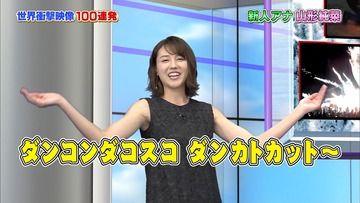 山形純菜(TBS)171022世界衝撃映像100連発