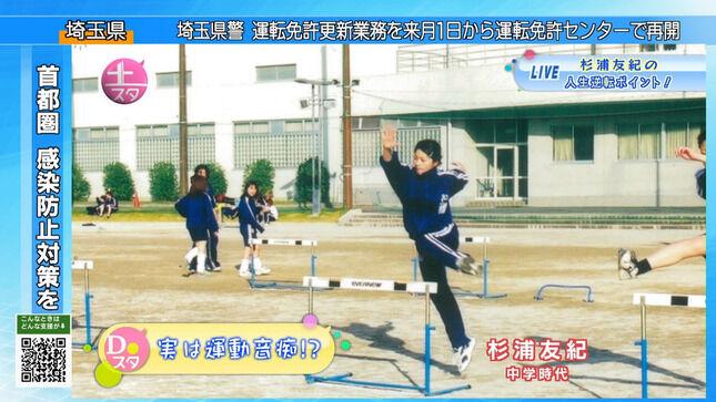 杉浦友紀アナ JC時代の体育の授業画像を公開!【ジャージ姿】