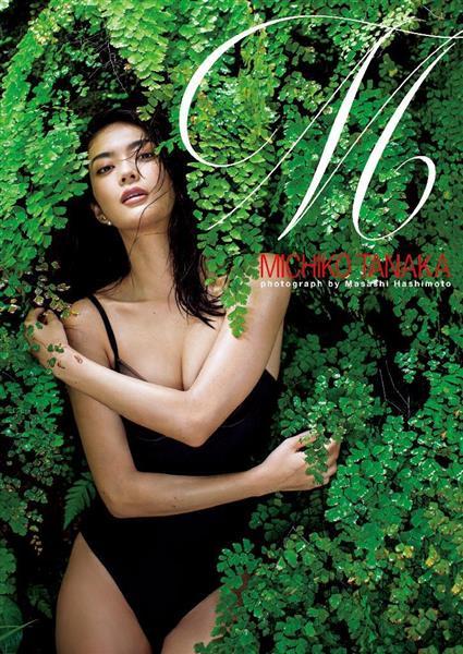 【グラビア】9頭身女優・田中道子が初写真集 水着や下着姿で自分を魅せる
