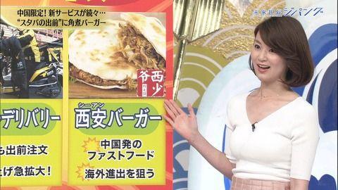 秋元玲奈アナの人妻になってさらに大きくなったおっぱい。