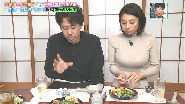 【画像】小池栄子(39)のニットおっぱいにTwitter民が大興奮www