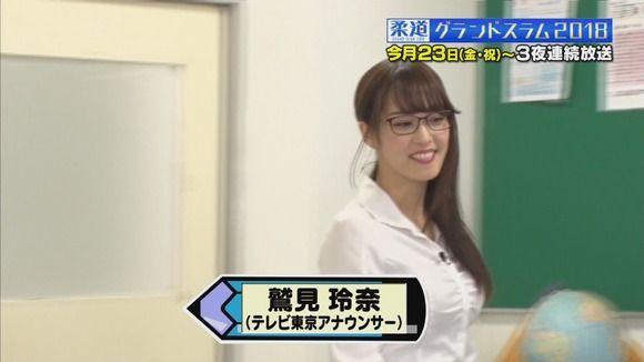 """【画像】鷲見玲奈アナの""""女教師コスプレ""""に「AVよりヌケる」と大騒然"""