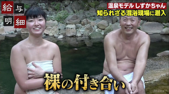 """【画像】温泉モデルしずかちゃん、""""全裸で入浴""""のこだわり語る「混浴にはスリルがある」"""