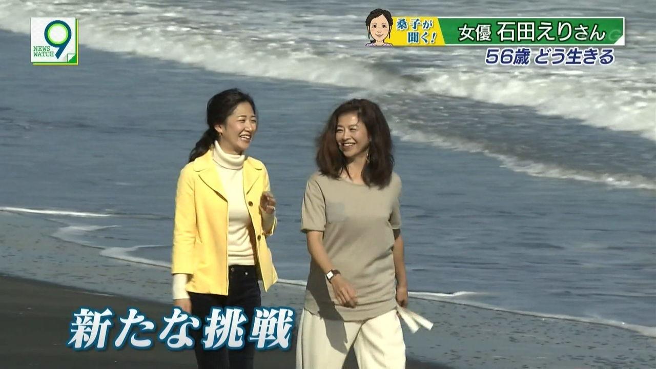 ニュースウォッチ9 女優、石田えりの新たな挑戦を聞く、桑子真帆アナウンサー