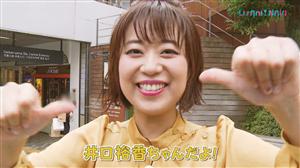 美人声優・井口裕香さんの最新画像www