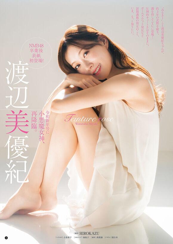 元NMB48・渡辺美優紀、「ヤンチャン」グラビア降臨 小悪魔的可愛さ&女神的美しさ!