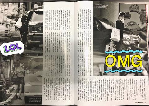 【速報】小島瑠璃子とFRIDAY砲スキャンダルの関ジャニ・村上信五さん、過去にとんでもない意味深発言をしていた!!ジャニオタ「こじるりと結婚?」