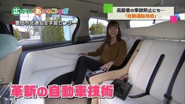 平山雅(中京テレビ)171231広がれ!あいちコラボ