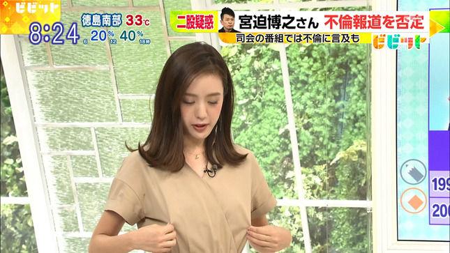 古谷有美アナが巨乳を強調!【GIF動画あり】