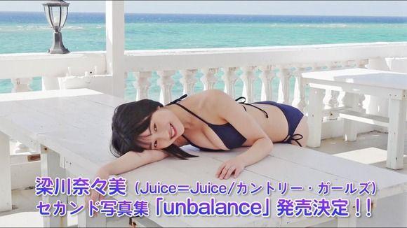 【動画】Juice=Juice梁川奈々美のラスト水着、おっぱいがすごすぎるwww