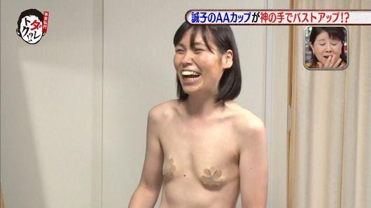 【画像】「ダレトク!?」で乳首に絆創膏、エロすぎるwww