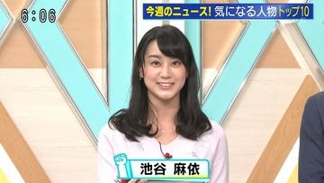 池谷麻依(テレ朝)171230週刊ニュースリーダー