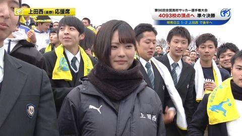 【画像・高校サッカー】上田西の女子マネージャー可愛すぎると話題wwwwwww