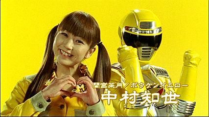 """【芸能】""""ボウケンイエロー""""中村知世、元日結婚!お相手はゲームアプリで知り合った3才年上の一般男性"""