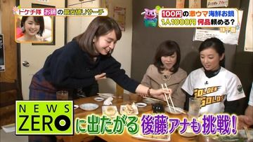 後藤晴菜(日テレ)171129ヒルナンデス