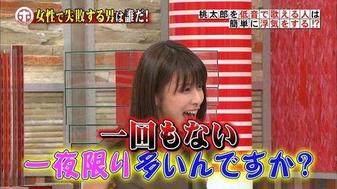 加藤綾子アナは「一晩限りの関係が多い」