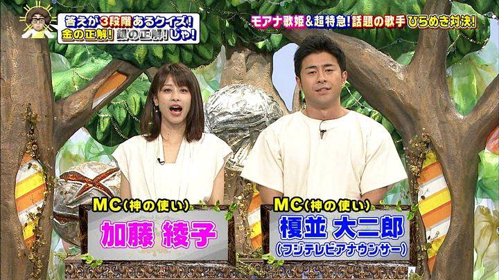 加藤綾子 クイズ!金の正解!銀の正解! (2017年05月13日放送 7枚)
