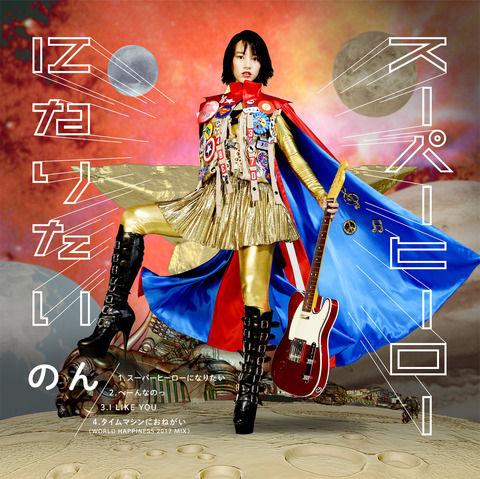【画像】のん(本名・能年玲奈)の歌手デビューシングルのジャケットwww