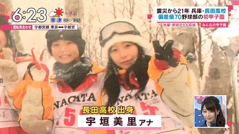 TBS宇垣美里アナの女子高生時代の写真がかわいいwww