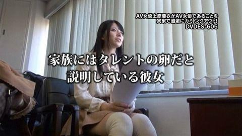 【悲報】AV女優・上原亜衣さん、両親の前でセックスさせられるwww
