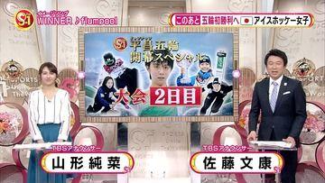 上村彩子 山形純菜(TBS)180210 S☆1