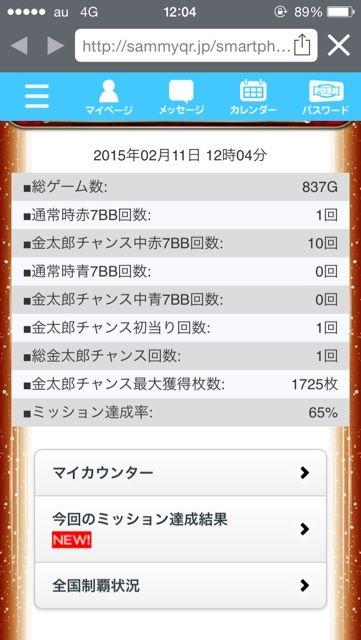 2015-02-11-12-04-36