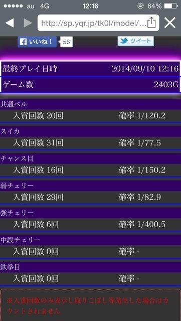 2014-09-10-12-16-53