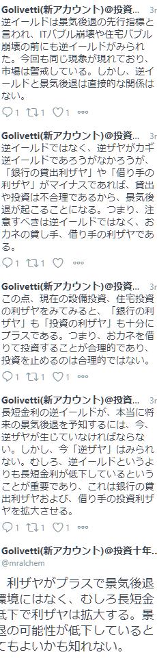 コメント 2019-08-19 153903gyakui-rudo