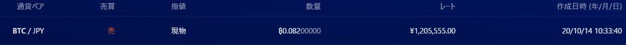 スクリーンショット 2020-10-14 103816