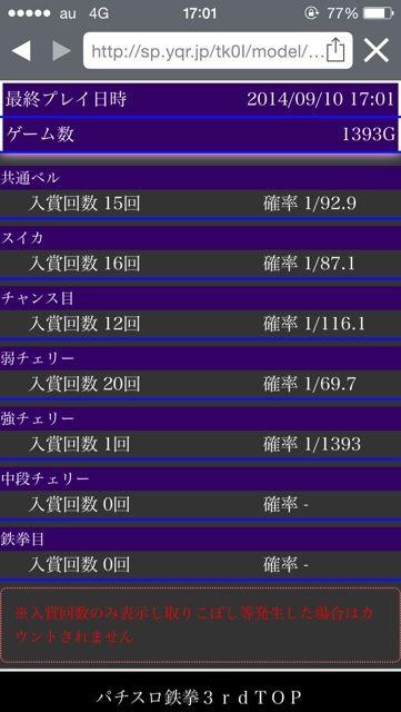 2014-09-10-17-01-55