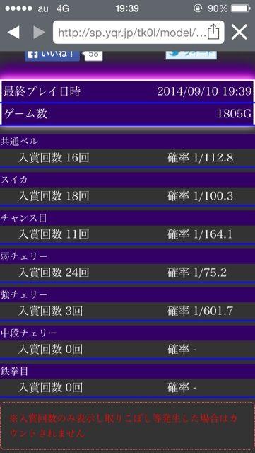 2014-09-10-19-39-18