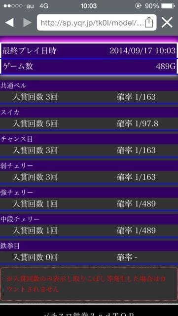 2014-09-17-10-03-53