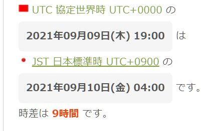 スクリーンショット 2021-09-10 015540