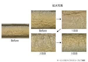 オイルトリートメント修復写真