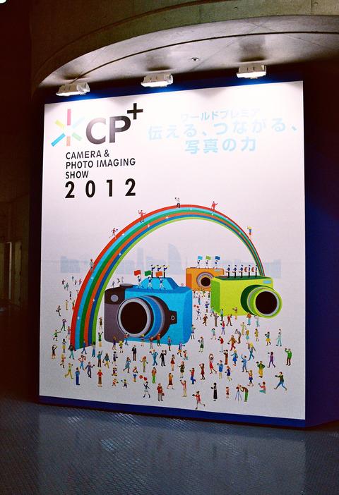 CP+2012 [フイルム編]