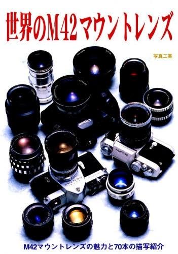 カメラ本 : 「世界のM42マウントレンズ」写真工業