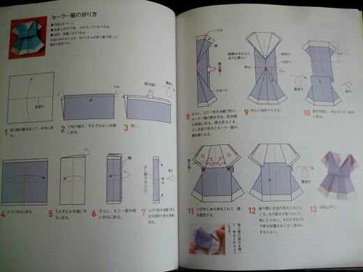 ハート 折り紙:折り紙 セーラー服-blog.livedoor.jp