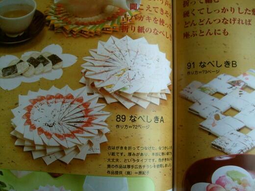 ハート 折り紙 : 実用折り紙 : blog.livedoor.jp