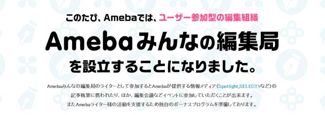 Amebaみんなの編集局