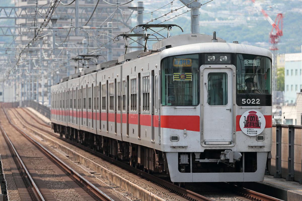 山陽電気鉄道5000系電車」。 : ...