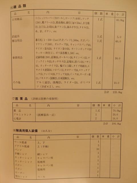 DSCN8310