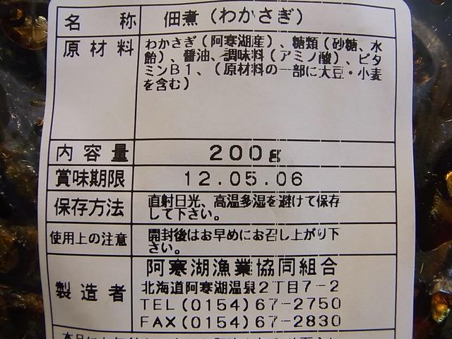 RIMG13205