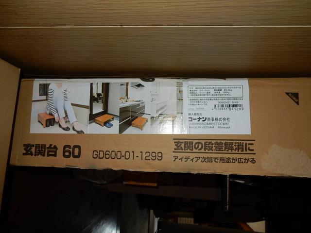 DSCN1691