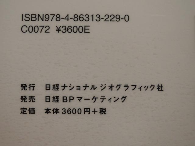DSCN1634
