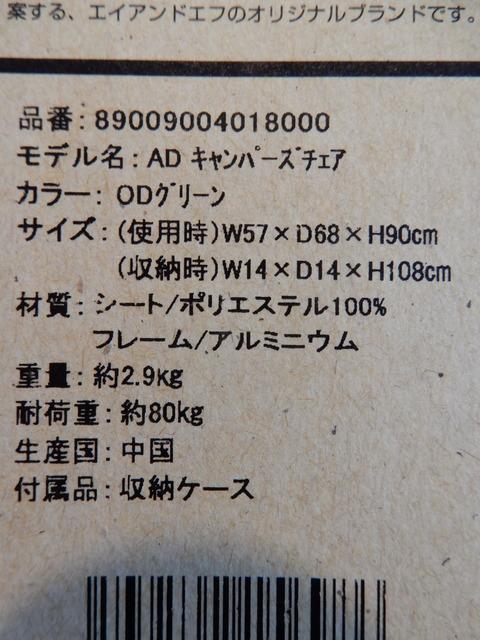 DSCN8279