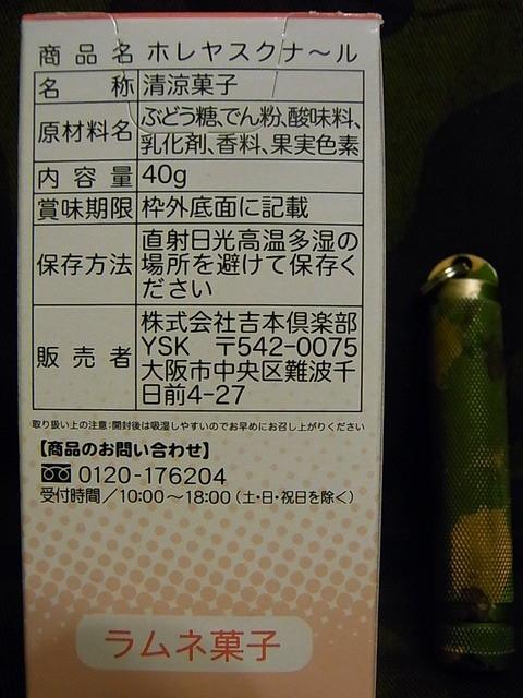 RIMG4666