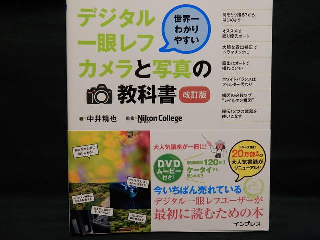 DSCN2162