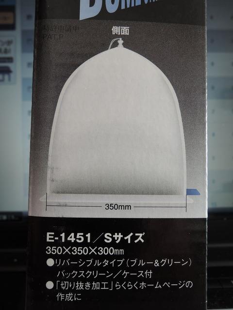 DSCN1487