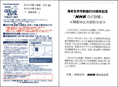 nodojiman202103