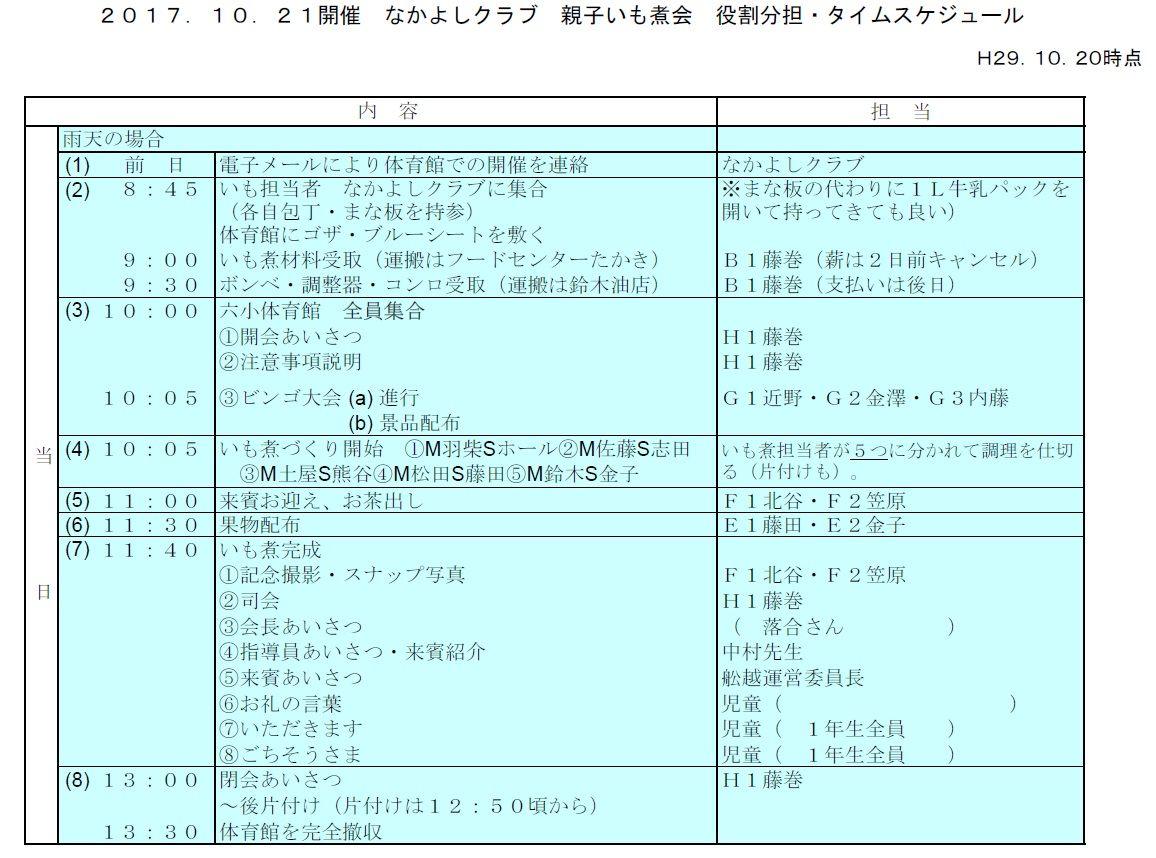 17いも煮会スケジュール17-4
